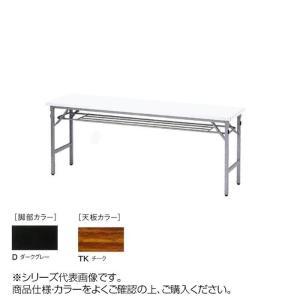 ニシキ工業 SAT FOLDING TABLE テーブル SAT-D1845S-TK ダークグレー 天板 チーク 脚部 日本産 国内送料無料