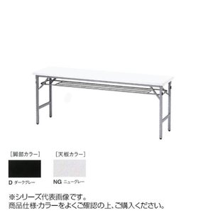 <title>ニシキ工業 SAT FOLDING TABLE テーブル 脚部 ダークグレー 在庫一掃 天板 ニューグレー SAT-D1845S-NG</title>