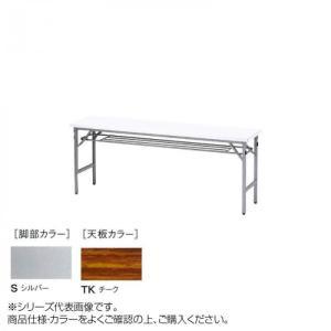 <title>ニシキ工業 SAT 驚きの値段で FOLDING TABLE テーブル 脚部 シルバー 天板 チーク SAT-S1560T-TK</title>