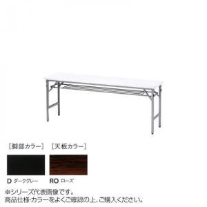 <title>ニシキ工業 SAT FOLDING 安心と信頼 TABLE テーブル 脚部 ダークグレー 天板 ローズ SAT-D1560T-RO</title>