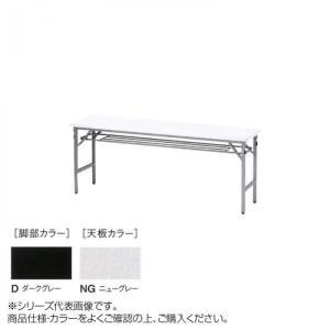 ニシキ工業 SAT FOLDING TABLE テーブル 新品 送料無料 ニューグレー 天板 脚部 ダークグレー SAT-D1560T-NG 商い