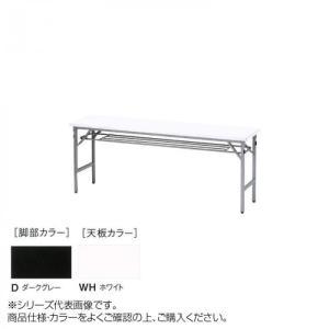 ニシキ工業 SAT FOLDING 激安通販ショッピング TABLE テーブル 今だけスーパーセール限定 天板 脚部 SAT-D1860T-WH ダークグレー ホワイト