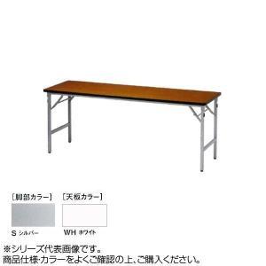 <title>ニシキ工業 人気ブランド SAT FOLDING TABLE テーブル 脚部 シルバー 天板 ホワイト SAT-S1860SN-WH</title>