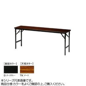 <title>ニシキ工業 SAT FOLDING 超激安 TABLE テーブル 脚部 ダークグレー 天板 チーク SAT-D1860SN-TK</title>