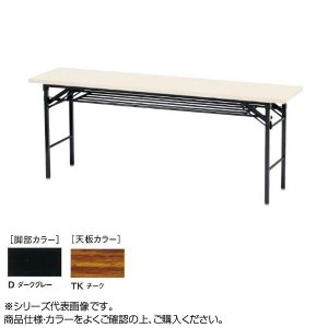 <title>ニシキ工業 KT FOLDING TABLE テーブル 脚部 ダークグレー 天板 チーク KT-D1875T-TK セール開催中最短即日発送</title>