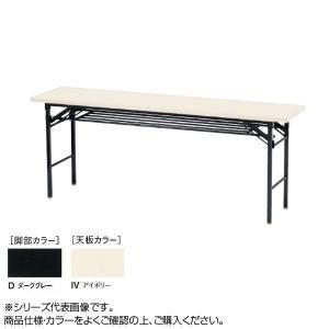 付与 ニシキ工業 KT FOLDING TABLE 開催中 テーブル アイボリー 脚部 天板 KT-D1875T-IV ダークグレー