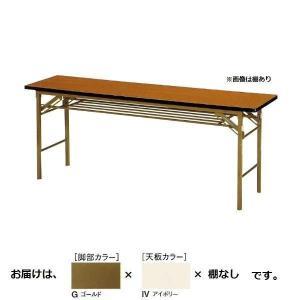 ニシキ工業 KT FOLDING TABLE テーブル [宅送] KT-G1875TN-IV アイボリー 日時指定 ゴールド 脚部 天板