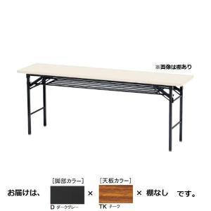 ニシキ工業 KT FOLDING 2020春夏新作 TABLE テーブル セール特別価格 KT-D1875TN-TK 天板 チーク 脚部 ダークグレー