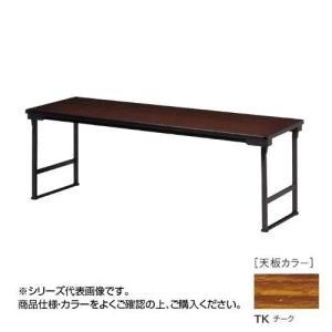 世界の人気ブランド ニシキ工業 CUW CEREMONY デポー RECEPTION 天板 CUW-1845S-TK チーク テーブル