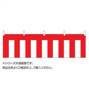 防炎加工 無料サンプルOK 紅白幕 お得 トロピカル製 高さ180cm縫合せ×5間 01400403A 9.0m