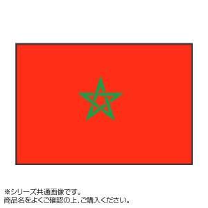 お買得 世界の国旗 おすすめ特集 万国旗 90×135cm モロッコ