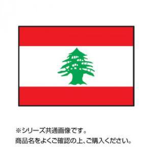 世界の国旗 2020新作 万国旗 140×210cm レバノン 人気商品