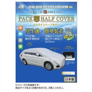 平山産業 車用カバー パックインハーフカバー 5型 bkworld