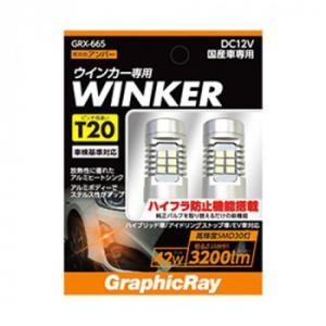 アークス(axs) GRX-665 LEDウインカーバルブ T20ピンチ部違い アンバー bkworld