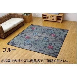 純国産 日本製 袋織 い草ラグカーペット 定番 D×なでしこ 裏:不織布 ブルー 約191×250cm 安い 激安 プチプラ 高品質