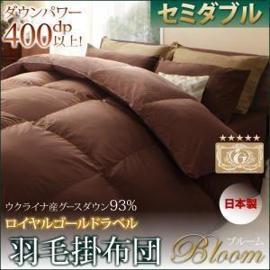 〔単品〕掛け布団 セミダブル〔Bloom〕ブラウン 日本製ウクライナ産グースダウン93% ロイヤルゴールドラベル羽毛掛布団単品 〔Bloom〕ブルーム