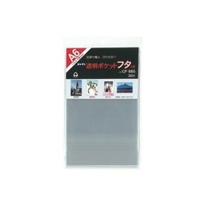 <title>業務用100セット コレクト 透明ポケットフタ付 最安値 CF-665 A6用 20枚</title>
