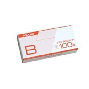 業務用5セット アマノ 標準タイムカードB 100枚入 高額売筋 5箱 大幅値下げランキング