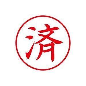<title>業務用30セット シヤチハタ Xスタンパー ビジネス用スタンプ 業界No.1 〔済 縦〕 XEN-105V2 赤</title>