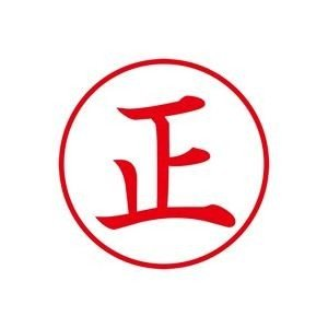 <title>業務用30セット シヤチハタ Xスタンパー ビジネス用スタンプ 〔正 縦〕 特売 XEN-102V2 赤</title>