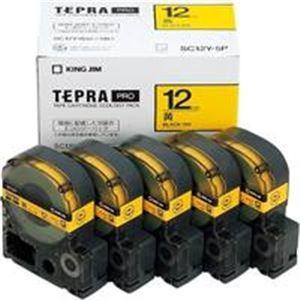 業務用5セット キングジム テプラ PROテープ ラベルライター用テープ 推奨 イエロー SC12Y-5P 5個入り 〔幅:12mm〕 レビューを書けば送料当店負担 黄