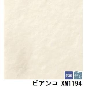 <title>サンゲツ 住宅用クッションフロア 2m巾フロア ビアンコ 品番XM-1194 爆買い送料無料 サイズ 200cm巾×10m</title>