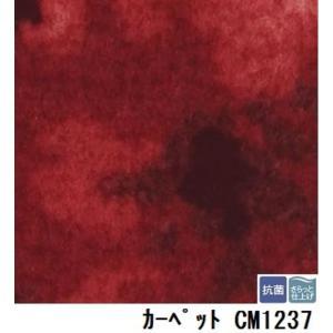 サンゲツ 店舗用クッションフロア 高価値 価格 カーペット 182cm巾×7m サイズ 品番CM-1237