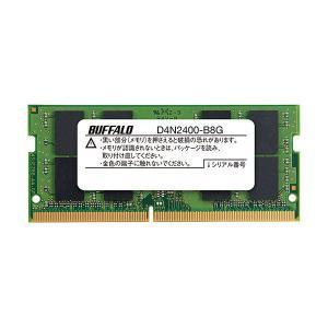◆セール特価品◆ バッファロー PC4-2400対応260ピン DDR4 SDRAM SO-DIMM MV-D4N2400-B8G 高級 1枚 8GB
