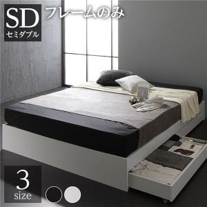 ベッド 激安通販販売 収納付き 引き出し付き 木製 省スペース コンパクト ホワイト セミダブル ヘッドレス 新作 人気 シンプル モダン ベッドフレームのみ