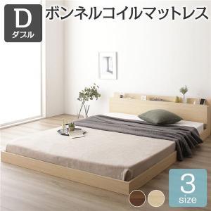 ベッド 低床 ロータイプ すのこ 木製 棚付き 宮付き コンセント付き シンプル モダン ナチュラル ダブル ボンネルコイルマットレス付きの写真