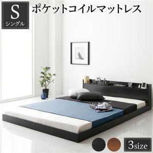 ベッド 低床 ロータイプ すのこ 木製 宮付き 棚付き ポケットコイルマットレス付き モダン 商舗 シングル ブラック コンセント付き シンプル 正規品