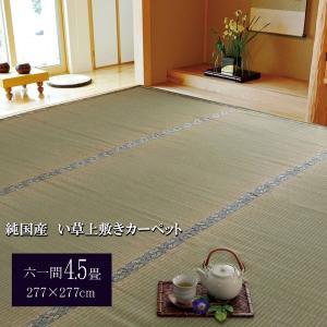 純国産/日本製 糸引織 い草上敷 『湯沢』 六一間4.5畳(約277×277cm) bkworld