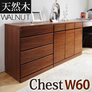 <title>ウォールナットシリーズ チェスト 幅60cm 当店限定販売</title>