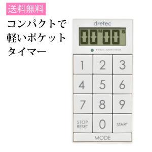 タイマー 時計付きポケットタイマー T-520 スリムキューブ タイマー ナース ナースタイマー ナ...