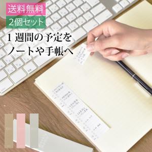 手帳やノートに縦に貼れる1週間タスク管理ふせん。A5サイズやB6サイズのノートにも貼ることができます...