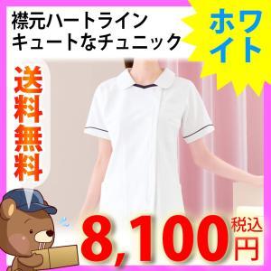 送料無料 チュニック クレアシオン 2013CR (S〜4L)チュニック 白衣 ナース ウェア 小さいサイズ 大きいサイズ かわいい レディース オシャレ 業務用 bl-ange