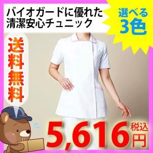 送料無料 チュニック ツイル ナースウェア(S〜4L)チュニック 白衣 ナース ウェア 小さいサイズ 大きいサイズ かわいい レディース オシャレ 業務用 bl-ange