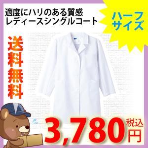 送料無料 レディース シングル ハーフコート(S〜4L)白衣 シングル ナース 医者 看護師 医療用 業務用 安い リーズナブル メンズ|bl-ange