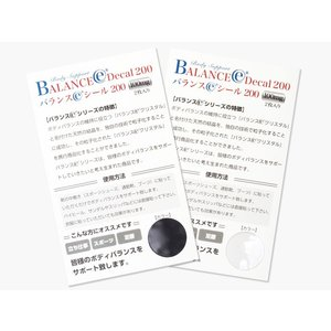 バランスEシール200(2枚1セット)<バランスEシリーズ>|blackjackshop