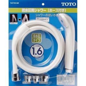 ●商品名:TOTO 低水圧用シャワーヘッド(ホース・アダプター付) THY731HR  ●JANコー...