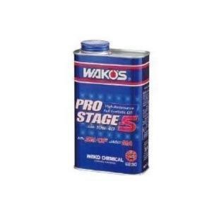 ●商品名:ワコーズ PRO-S40 プロステージS 10W40 高性能ストリートスペックエンジンオイ...