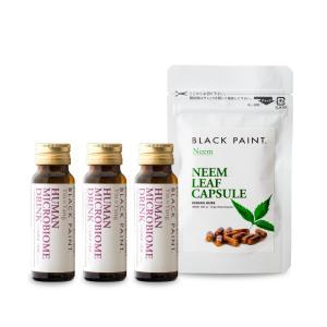 1本に腸内細菌3兆個と植物発酵エキスを配合したイン&ヤンとインド生まれの健康ハーブ、ニームリーフカプ...