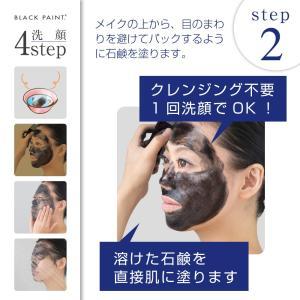 毛穴を洗う石鹸 ブラックペイント 洗顔 120g blackpaint 04