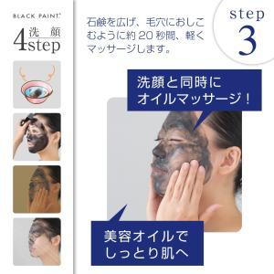 毛穴を洗う石鹸 ブラックペイント 洗顔 120g blackpaint 05