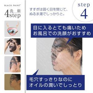 毛穴を洗う石鹸 ブラックペイント 洗顔 120g blackpaint 06