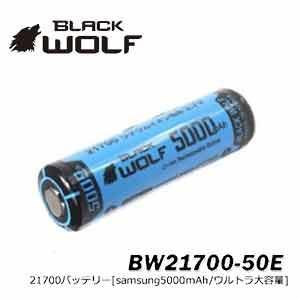 21700 リチウムイオン電池 (サムスン5000mAh)プロテクト回路付き 高出力 馬力 保護回路 PSEマーク|blackwolf