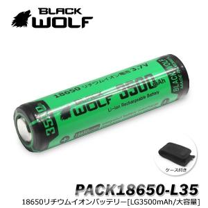 リチウムイオン電池  18650 充電池 (大容量 LG 3500mAh) BLACKWOLF 高出力 保護回路 PSEマーク|blackwolf
