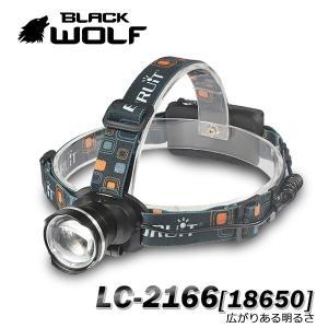 【BLACK WOLF】2166-18650 フォーカスコントロールができるヘッドライトです。CREE XLamp XM-L2を搭載。大きなムーンレンズが広範囲均一の明るい光を|blackwolf