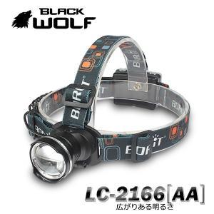 【BLACK WOLF】2166-AA フォーカスコントロールができるヘッドライトです。CREE XLamp XM-L2を搭載し。大きなムーンレンズが広範囲均一で明るい光を|blackwolf