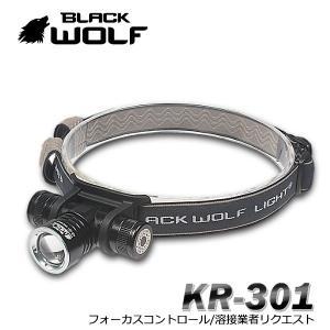 【BLACK WOLF】KR-301 フォーカス調整ができるヘッドライト。CREE XLamp XM-L2を搭載し広範囲を照らす。コンパクトで保護ゴーグルを使用時にも最適。|blackwolf